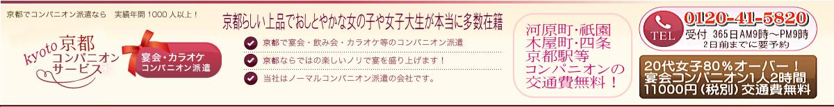 京都でコンパニオンの依頼時は女の子達のクオリティが重要